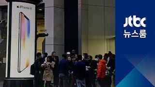 '야심작' 아이폰X 띄우려는 애플…반격 …
