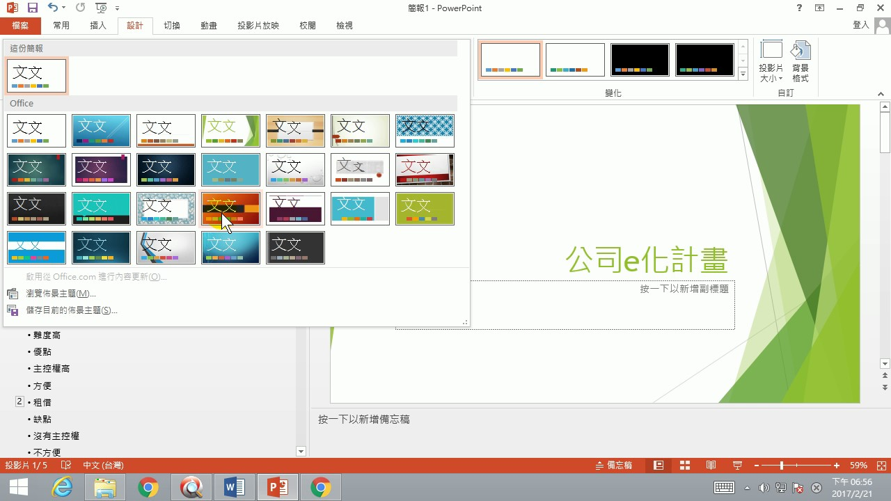 【PowerPoint 2013教學】25 簡報修改版面與套用佈景主題【201702】 - YouTube