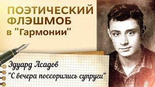 Поэтический флэшмоб в «Гармонии». Эдуард Асадов – «С вечера поссорились супруги»