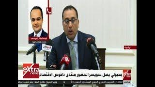 فيديو.. الوزراء: جدول مزدحم لمدبولي في دافوس.. والحكومة تروج للاستثمار بمصر