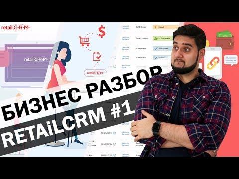🛒Бизнес разбор RetailCRM - лучшая СРМ система для интернет-магазина? | Функции, особенности и цена