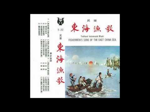 Chinese Music - Fishermen's Song of the East China Sea 东海渔歌