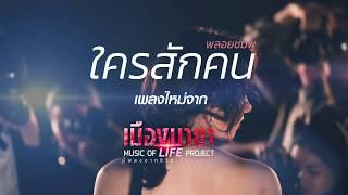 TEASER MV ใครสักคน พลอย ชมพู