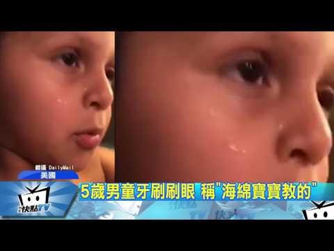 20170729中天新聞 美5歲童學海綿寶寶 拿牙刷刷眼睛