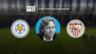 Прогноз Валерия Карпина: «Лестер» — «Севилья»