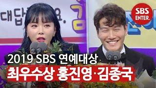 """""""살면서 가장 힘들었던 한 해"""" 홍진영·김종국, 리얼리티쇼 최우수상 수상소감!   2019 SBS 연예대상(SBS Entertainment AWARDS)   SBS Enter."""
