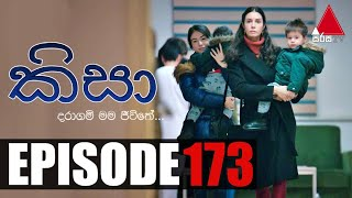 Kisa (කිසා) | Episode 173 | 21st April 2021 | Sirasa TV Thumbnail