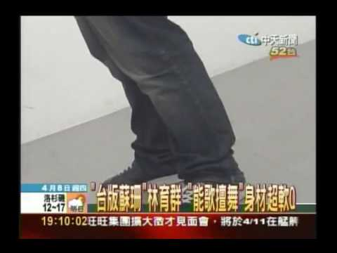 Lin Yu Chun breaks out his dance moves!!!