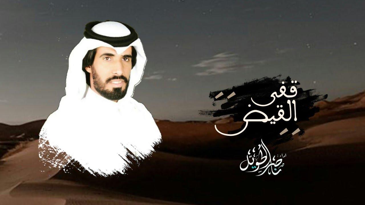 قفى القيض - ناصر الطويل ( حصريا ) 2020
