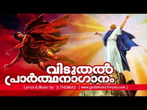 viduthal prarthana ganam new malayalam christian devotional song malayalam kavithakal kerala poet poems songs music lyrics writers old new super hit best top   malayalam kavithakal kerala poet poems songs music lyrics writers old new super hit best top