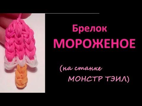Брелок МОРОЖЕНОЕ, на станке МОНСТР ТЭИЛ, Радужки Rainbow Loom