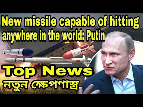 নতুন ক্ষেপণাস্ত্র New missile capable of hitting anywhere in the world: Putin Tup News 2018