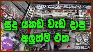 Navoda SS Bus | Sri Lanka Ashok Leyland Bus | Vikum Creation