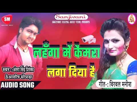 Antra Singh Priyanka & Ashish Sopara का बहुत हिट Song - लहंगा में कैमरा लगा दिया है || New Song