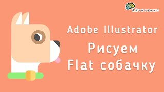 Уроки по Adobe Illustrator. Рисование FLAT собачки
