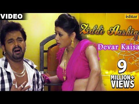 Pawan Singh का मशालेदार हिट गीत 2017 - Devar Kaisa | Ziddi Aashiq | Bhojpuri Romantic Songs