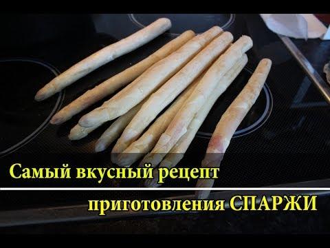 ГЕРМАНИЯ Рецепт СПАРЖА Самый вкусный рецепт
