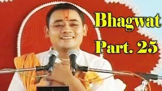Bhagwat - Part 25