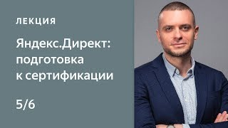 Статистика и отчеты. Kурс Нетологии «Яндекс.Директ: подготовка к сертификации»