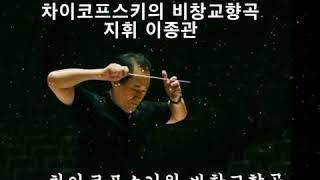 차이코프스키의 비창교향곡/지휘 이종관