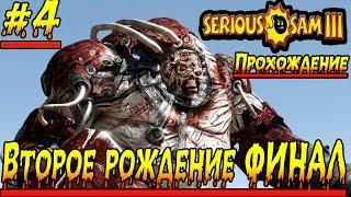 Serious Sam 3: BFE Прохождение Второе Рождение ФИНАЛ #4 1080p 60 Fps