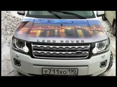 Клин. Автосервис Б1. Автовинил на кузов Land Rover