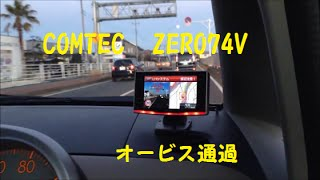 コムテックZERO74V オービス通過!スピード出しがちなあなたもこれで安心! thumbnail