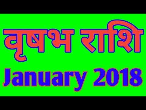 Vrishabh rashi january 2018 rashifal in hindi/Taurus january 2018 rashifal in hindi