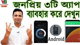 জনপ্রিয় ৩ টি অ্যাপ ব্যাবহার করুন Popular 3 App for your Android Device