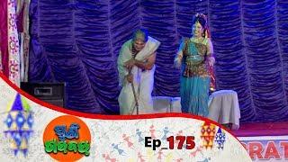 Puni Gadbad | Full Ep 175 | 15th Oct 2019 | Odia Comedy Serial – TarangTV