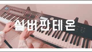 장범준 - 실버판테온 피아노 커버