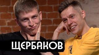 Щербаков - спецназ, панк-рок, любовь / вДудь