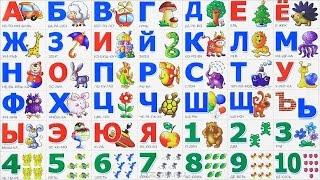 Развивающие уроки и мультфильмы для детей. Алфавит для малышей.