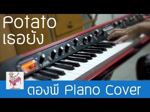 Potato - เธอยัง Piano Cover by ตองพี
