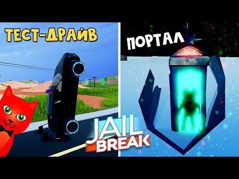 ПОРТАЛ машина времени + Тест БУГАТТИ в игре Джейлбрейк роблокс | Jailbreak Roblox | Тест скорости!