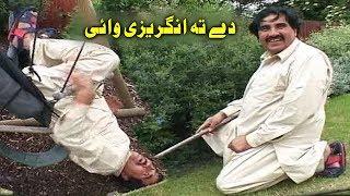 Ismail Shahid Angrezai Ta Dey Salam V | Dey Ta Angrezi Wai Hahhahaha