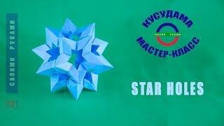Кусудама Kusudama Star Holes