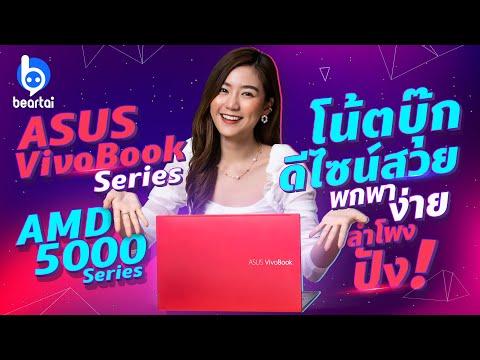 รีวิว ASUS VivoBook