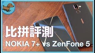【科技狗評測#3】 ASUS ZenFone 5 & Nokia 7 Plus 大比拼 | 外觀/規格/跑分/電力/拍照 詳細比較評測 |