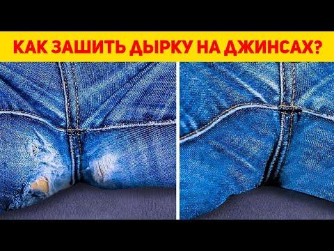 КАК ЗАШИТЬ ДЫРКУ НА ДЖИНСАХ МЕЖДУ НОГ. DIY: Как заштопать джинсы в области паха.