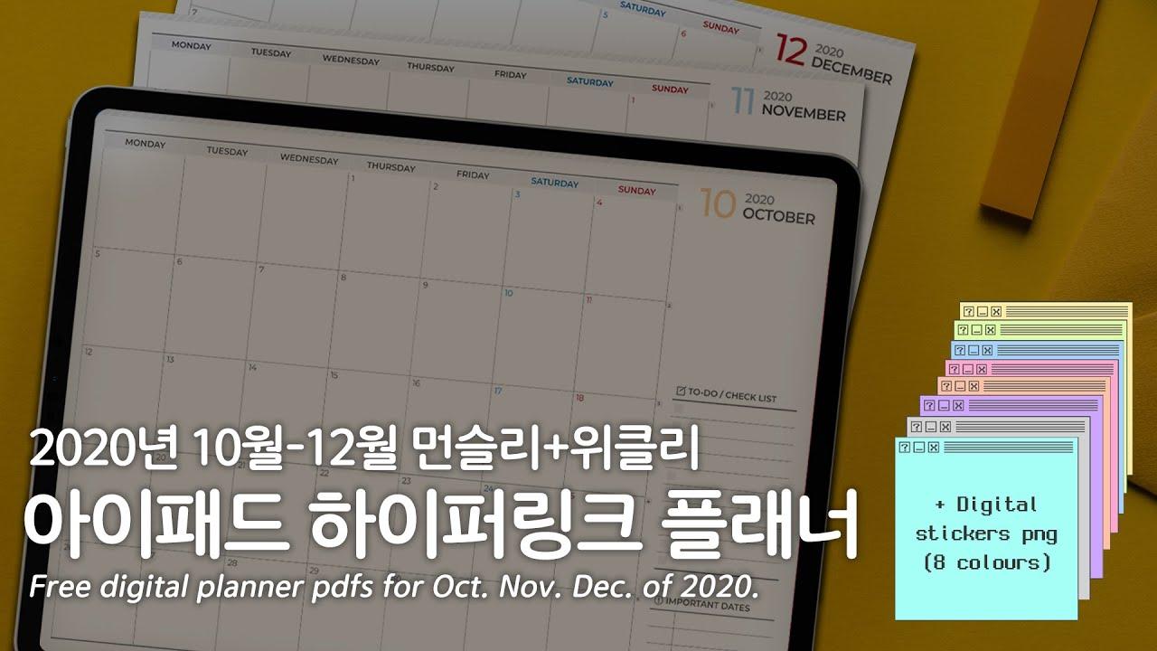 2020년 마지막 굿노트 무료 속지! 귀여운 포스트잇 스티커도✨