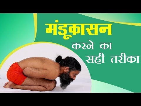 Correct way to do Mandukasana (मंडूकासन) Frog Pose Steps & Benefits | Swami Ramdev