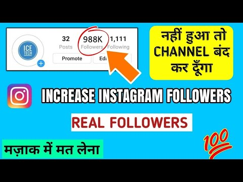 How to increase INSTAGRAM Followers (2019)| 1min 210 Followers on INSTAGRAM || HINDI