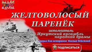 Download желтоволосый паренёк Mp3 and Videos