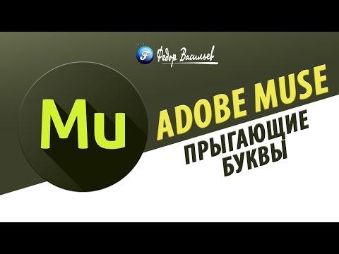 Виджет прыгающие буквы в Adobe Muse (CC 2015.1.2)
