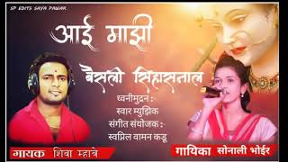 Navratriche Nav Divsala Agri/Koli Song  Sonali Bhoir