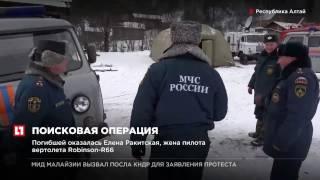 Опознано тело женщины, найденное на месте крушения вертолета на Алтае