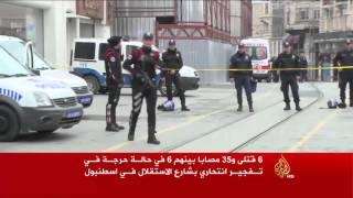 قتلى و جرحى بتفجير انتحاري في إسطنبول