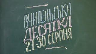 Розіграш подарунків у межах конкурсу «Вчительська десятка» від проекту «На Урок» (етап 21-30 серпня)