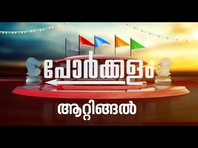 Lok Sabha Election | Porkkalam Attingal | പോര്‍ക്കളം 20 FEB 2019